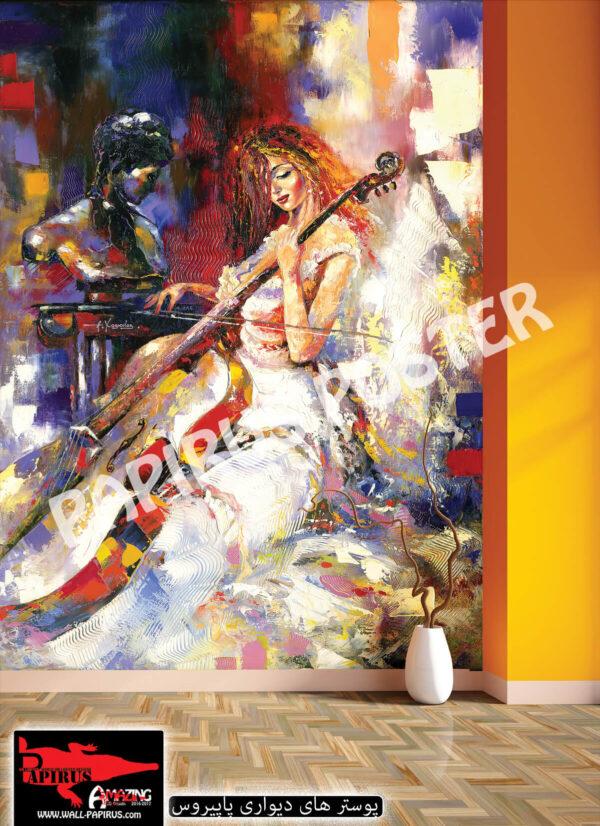 پوستر پاپیروس آلبوم Amazing