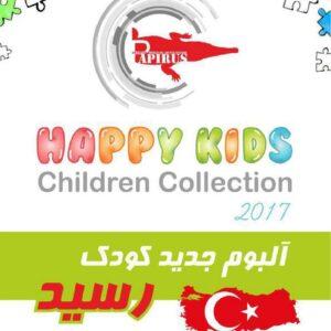 آلبوم Happy Kids